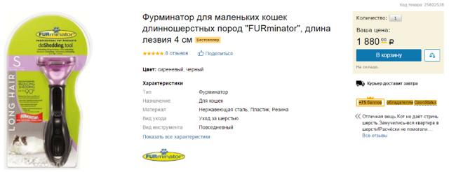 Фурминатор: преимущества и разновидности, примеры как выбрать лучший вариант